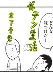 ポテン生活(1)-電子書籍