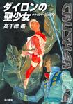 ダイロンの聖少女-電子書籍