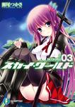 スカイ・ワールド3 BOOK☆WALKER special edition-電子書籍