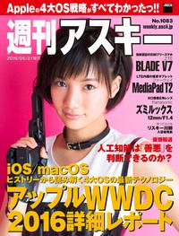 週刊アスキー No.1083 (2016年6月21日発行)