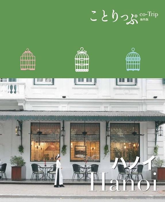 ことりっぷ海外版 ハノイ-電子書籍-拡大画像