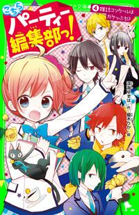 こちらパーティー編集部っ!(4) 雑誌コンクールはガケっぷち!?