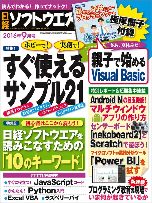 日経ソフトウエア 2016年 9月号 [雑誌]-電子書籍-拡大画像