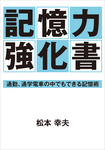 記憶力強化書―通勤、通学電車の中でもできる記憶術―-電子書籍