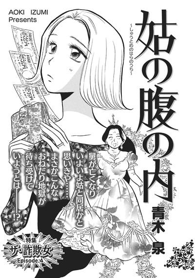 ガチンコ!!嫁姑大戦争~姑の腹の内~-電子書籍
