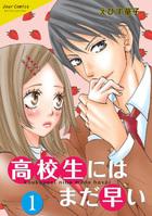 「高校生にはまだ早い(KoiYui(恋結))」シリーズ