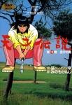 天才伝説(19) 忍びの風-電子書籍