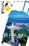 ブルーガイド・ポシェ ブラジル-電子書籍