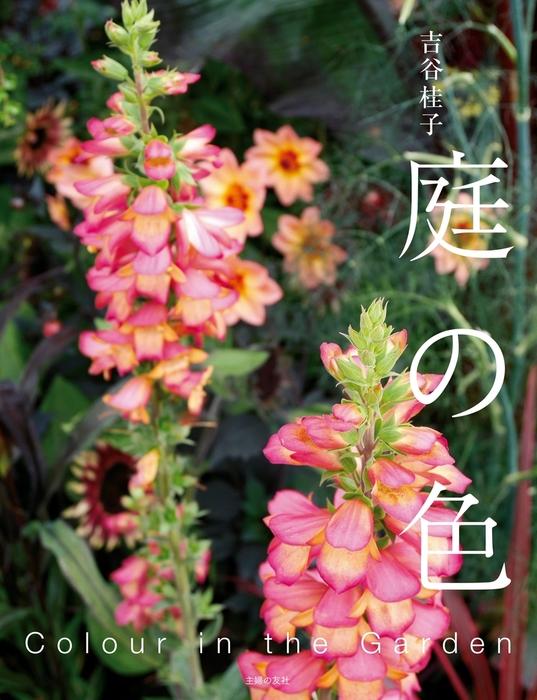 庭の色拡大写真