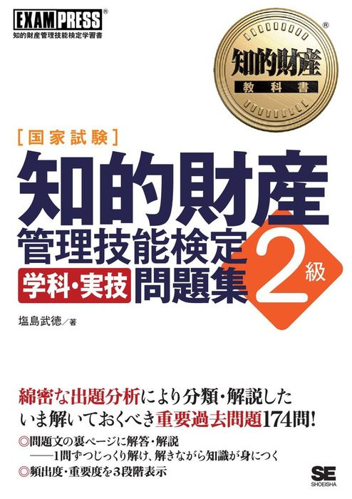 知的財産教科書 知的財産管理技能検定2級 学科・実技問題集拡大写真