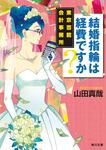 結婚指輪は経費ですか? 東京芸能会計事務所-電子書籍