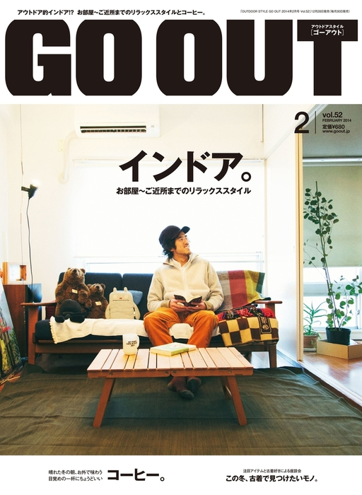 OUTDOOR STYLE GO OUT 2014年2月号 Vol.52拡大写真