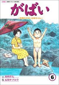 佐賀のがばいばあちゃん 6巻-電子書籍