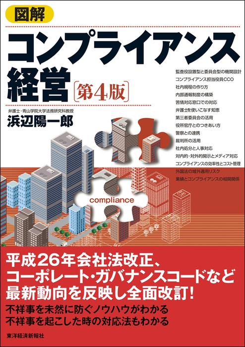 図解 コンプライアンス経営(第4版)拡大写真