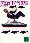 女王陛下の阿房船-電子書籍