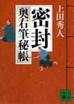 密封 奥右筆秘帳(一)-電子書籍