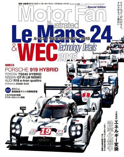 MFi特別編集ル・マン/WECのテクノロジー 2015-電子書籍