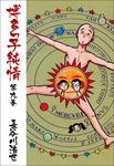 博多っ子純情 9-電子書籍