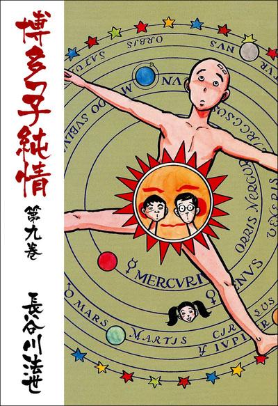 博多っ子純情9-電子書籍