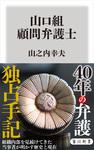 山口組 顧問弁護士-電子書籍