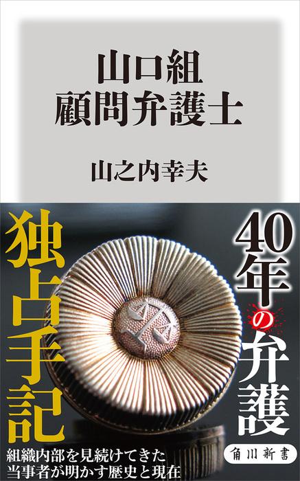 山口組 顧問弁護士-電子書籍-拡大画像