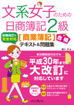 文系女子のための日商簿記2級[商業簿記]合格テキスト&問題集-電子書籍