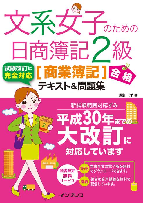 文系女子のための日商簿記2級[商業簿記]合格テキスト&問題集拡大写真