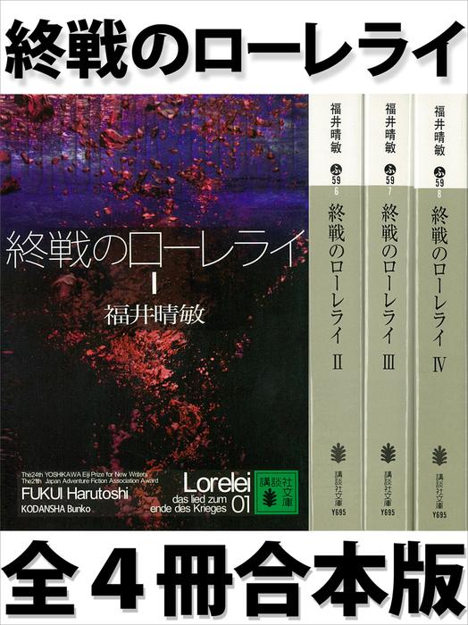終戦のローレライ 全4冊合本版拡大写真