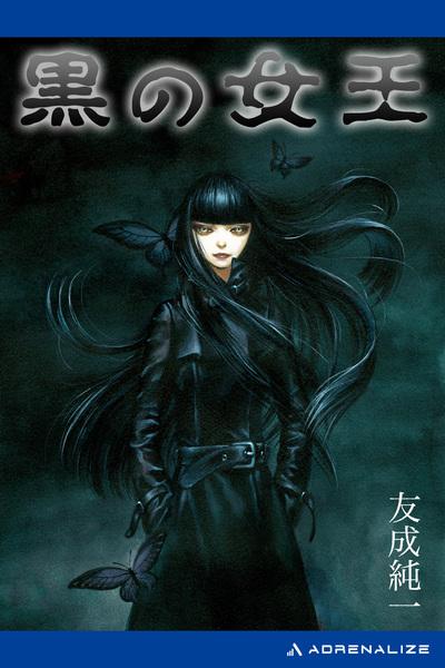 黒の女王-電子書籍