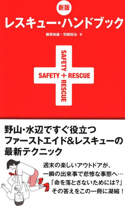 新版 レスキュー・ハンドブック-電子書籍