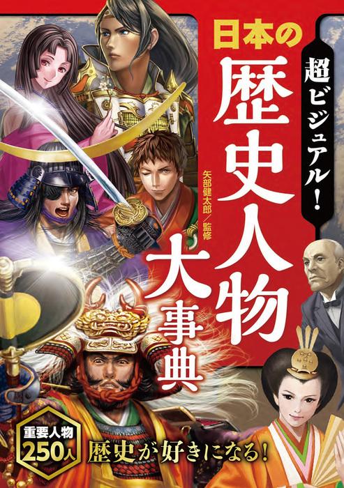 超ビジュアル! 日本の歴史人物大事典拡大写真
