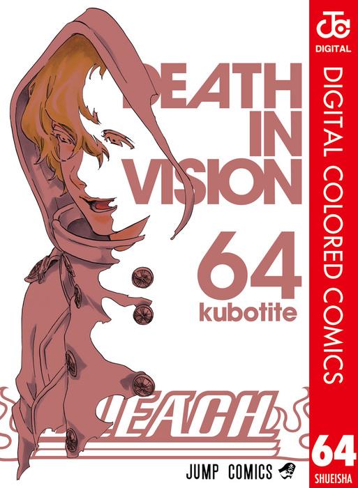 BLEACH カラー版 64-電子書籍-拡大画像
