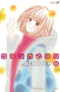 コミンカビヨリ(6)-電子書籍