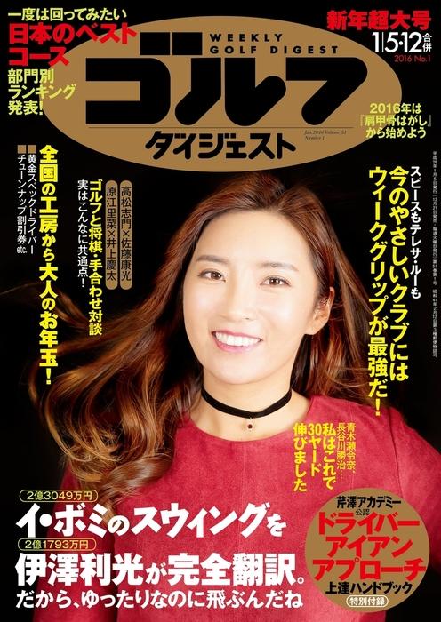 週刊ゴルフダイジェスト 2016/1/5・12号-電子書籍-拡大画像