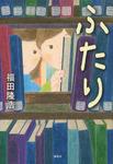 ふたり-電子書籍