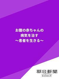 お腹の赤ちゃんの病気を治す ~患者を生きる~-電子書籍
