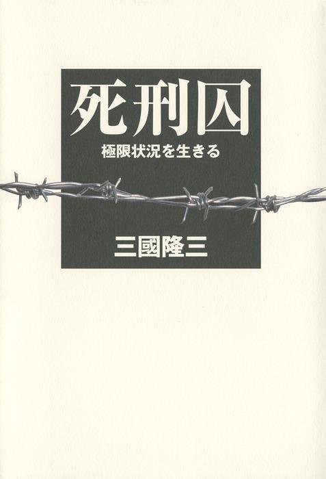 死刑囚 ―極限状況を生きる拡大写真