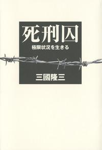 死刑囚 ―極限状況を生きる-電子書籍