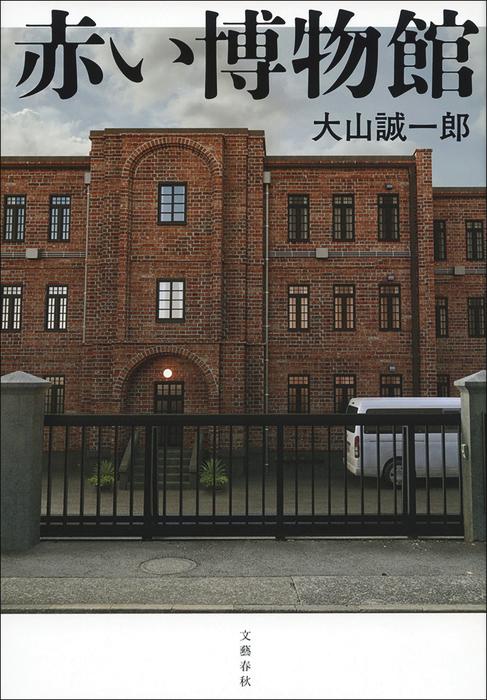 赤い博物館拡大写真