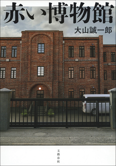 赤い博物館-電子書籍