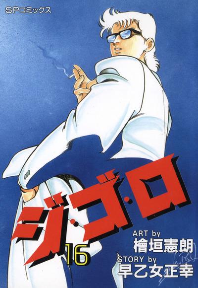 ジ・ゴ・ロ (16)-電子書籍
