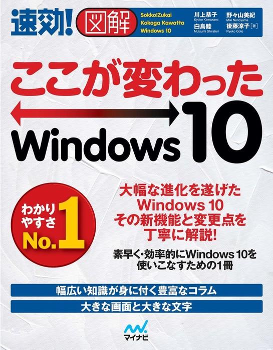 速効!図解 ここが変わったWindows 10-電子書籍-拡大画像