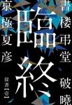 書楼弔堂 破曉 探書壱 臨終-電子書籍