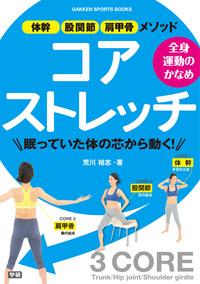全身運動のかなめ コアストレッチ 体幹・股関節・肩甲骨メソッド