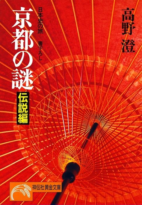 京都の謎・伝説編拡大写真