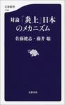 対論 「炎上」日本のメカニズム