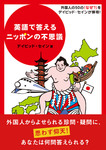 英語で答えるニッポンの不思議-電子書籍