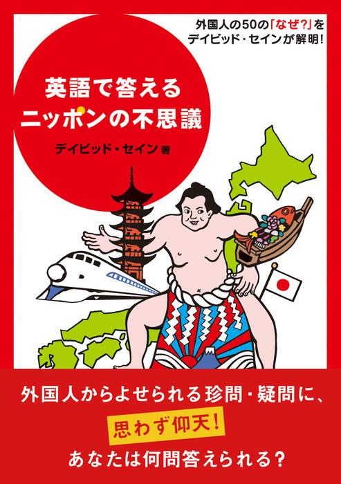 英語で答えるニッポンの不思議拡大写真