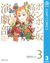 ボンボン坂高校演劇部 3-電子書籍