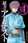 錻力のアーチスト 8-電子書籍
